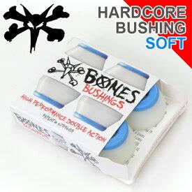スケボー スケートボードBONES BUSHING ボーンズ ブッシュ HARDCORE BUSHNGSSOFT ソフト ホワイトメール便送料無料!!