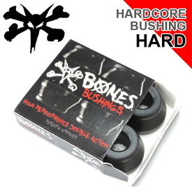 スケボー スケートボードBONES BUSHING【BONES】ボーンズ ブッシュHARDCORE BUSHNGSHARD ハード ブラックメール便送料無料!