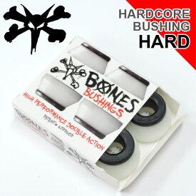 スケボー スケートボードBONES BUSHING ボーンズ ブッシュ HARDCORE BUSHNGSHARD ハード ホワイトメール便送料無料!