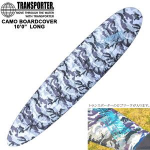 """サーフィン ボードカバー TRANSPORTER トランスポーター インナーケースBOARDCOVER INNER CASE LONG 10'0""""ロングボード用 サーフボードケース"""