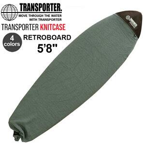 TRANSPORTER トランスポーター ニットケース KNIT CASE RETROBOARD 5'8 レトロ&ミニボード用 サーフボードケース/ニットケース サーフィン/サーフボード/サーフギア 送料無料!あす楽!!