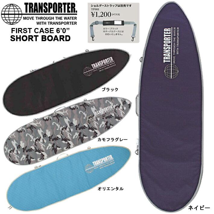 【TRANSPORTER】トランスポーター ボードケースFIRST CASE SHORT 6'0ショートボードケース ファーストケース 6'0 サーフボードケース ハードケースあす楽!!