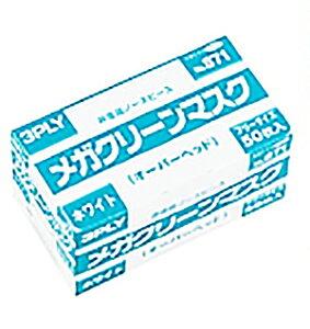 エブノ メガクリーンマスク 3PLY オーバーヘッド NO.871 フリーサイズ 50枚入 ホワイト
