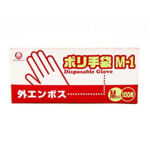 ポリ手袋 M-1 外エンボス Mサイズ 100枚入 半透明 ポリ手袋 伸びる フィット 食品加工 調理 清掃 病院 極薄仕上げ 掃除 介護 食品衛生法 食品衛生法適合品
