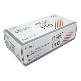 シンガーニトリル ディスポ 手袋 NO.110 SSサイズ 白 粉付 100枚入 左右兼用 宇都宮製作