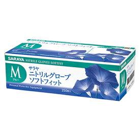 サラヤ ニトリルグローブ ソフトフィット(パウダーフリー) ブルー Mサイズ 250枚入(箱入)