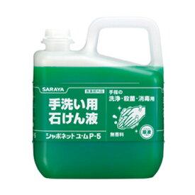 サラヤ 手洗い用石けん液 シャボネット ユ・ム P-5 5kg 原液使用タイプ
