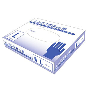 ポリ手袋 PE ブルー Lサイズ 200枚入×20 【サラヤ】 ポリグローブ エンボスグローブ ブルー 伸びる 食品加工 調理 清掃 病院 極薄仕上げ 掃除 介護 食品衛生法適合品