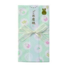 【メール便対応】マルアイ ミッフィー ガーゼハンカチ 金封ご出産祝 キ-MY10B(1164128)