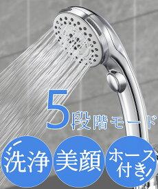 シャワーヘッド 2020年最新版 送料無料 5段階モード 節水 保湿 美顔 洗浄 ホース付き ストップボタン 極細水流 水漏れ防止 取り付け簡単 国際汎用基準G1/2 クロムメッキ 日本語説明書  シャワー ヘッド(ホース付き)