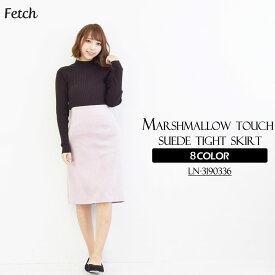 マシュマロタッチスエードタイトスカート