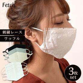 洗える おしゃれ 布マスク   おしゃれ かわいい 布マスク マスク レース 刺繍 綿 グレー ブラック ホワイト ワッフル 大人用 女性 3枚セット 送料無料 在庫あり