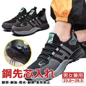スニーカー 作業靴 安全靴 滑らない メンズ レディース おしゃれ かっこいい セフティーシューズ 安全スニーカー 通気性 先芯入り 鋼先芯 つま先ガード 靴 歩きやすい 疲れない 耐滑 刺し防