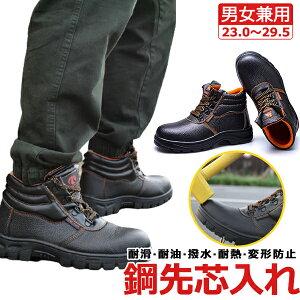 作業靴 安全靴 滑らない メンズ レディース おしゃれ かっこいい セフティーシューズ 安全スニーカー アークシューズ 先芯入り 鋼先芯 つま先ガード 靴 歩きやすい 疲れない 耐滑 踏み抜き