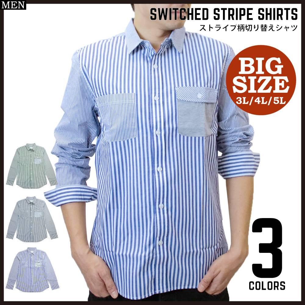 【大きいサイズ・ストライプ柄切り替えシャツ】メンズ ビッグサイズ キングサイズ おおきいサイズ 秋 冬 3L/4L/5L 長袖 カッターシャツ デザインシャツ ピンストライプ生地 綿 コットン ブルー 青 水色 グレー 白 オフホワイト P11Sep16 春夏
