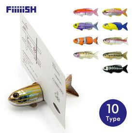 磁石 マグネット カード立て カードスタンド フィッシュマグネット 魚 グッズ おもしろ 文房具 プレゼント プチギフト 釣り ルアー おしゃれ FiiiiiSH FISH MAGNET