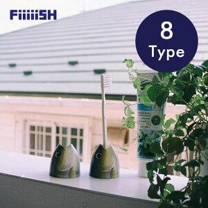 ペンスタンド 歯ブラシスタンド 魚 グッズ おもしろ 歯ブラシ立て おしゃれ かわいい つまようじ入れ フィッシュスタンド 釣り ルアー 水族館 グッズ おしゃれ FiiiiiSH FISH STAND