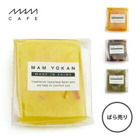 MAM CAFE / MAM YOKAN TRADITIONAL ようかん 羊羹 お菓子 おやつ おしゃれ MAMCAFE マムカフェ