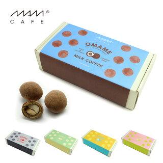 MAMCAFE/MAMOMAME豆菓子スイーツお菓子和菓子おやつ国産小袋小分けMAMCAFEマムカフェ