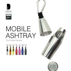 携帯灰皿 おしゃれ 磁石 カラビナ Ploom TECH / Ploom TECH+ / Ploom S / MOBILE ASHTRAY for Ploom Series