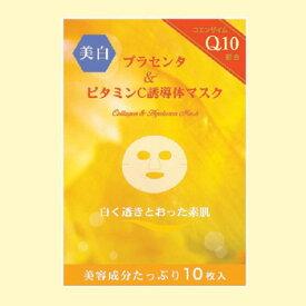 【送料無料】プラセンタ&ビタミンC誘導体マスク