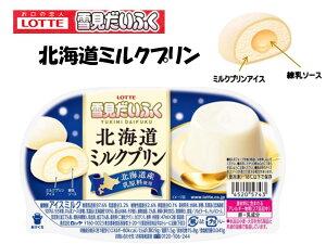 ロッテアイス  雪見だいふく 北海道ミルクプリン 【 47ml×2個入 】10個 アイスクリーム スイーツ