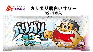 赤城乳業 ガリガリ君白いサワー 32+1本 氷菓 アイスクリーム