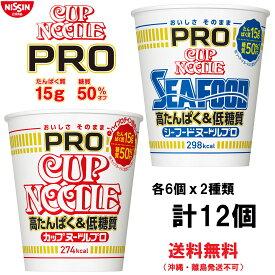 日清食品 カップヌードルPRO 高たんぱく&低糖質 各6個x2種類 計12個 送料無料(沖縄・離島発送不可) カップヌードルプロ