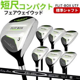 【3W〜15Wまで】【FD-60標準シャフト】 FLIT-BOX UTF(3W/5W/7W/9W/11W/13W/15W)フェアウェイウッド ユーティリティのいいとこ取り :【製造直販ゴルフ屋】※