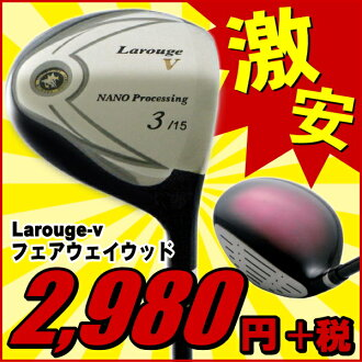 * Larouge-V fairway wood (3 w/5 W / 7 W / 9 W) in V soul of goodness perfect! Ball rises in the low center of gravity design! Mirror-like finishing of grace! :