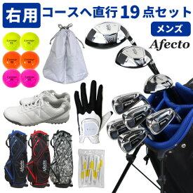 【コースへ直行セット】Afectoメンズ19点ゴルフセット ゴルフクラブ9本+キャディバッグ・シューズ・ボール・ティ 直行 メンズセット フルセット ゴルフクラブセット 初心者:※