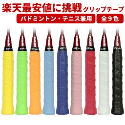 * 嘗試樂天低點 ! 網球羽毛球婭 スーパーウェット 手柄磁帶有限的 ★ 到達後期間在條例草案 88 日元 ! -在抓地力磁帶選擇吃 8 種顏色: