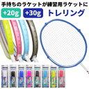 【メール便発送】トレリング ストロングタイプ(30g)/ライトタイプ(20g) いつものラケットに付けるだけ!簡単にトレー…