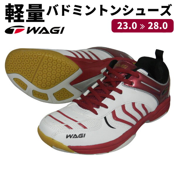 【宅配便発送】 WAGI バドミントンシューズ 23〜28cm軽量&ユニセックスモデル(メンズ/レディース)ホワイト×バーガンディ※:【製造直販ゴルフ屋】