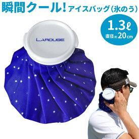 Larouge アイスバッグ(氷のう)1.3L/直径約20cm夏ゴルフに欠かせない!熱中症対策にもおすすめ!:【製造直販ゴルフ屋】ギフト コンペ 景品※