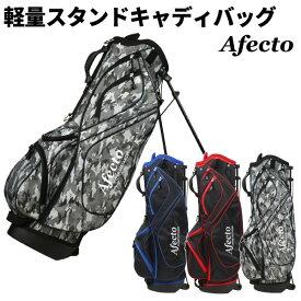 ■軽量■Afectoスタンド式キャディバッグ 軽量9型 キャディーバッグゴルフバッグあす楽OK(平日のみ):【製造直販ゴルフ屋】※