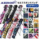 AZROFセルフスタンドバッグ【No,02〜90まで】デザインが選べる 足付きスタンドバッグセルフ キャディバッグ クラブケ…
