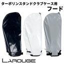 Larouge-ターポリン単品フード(セルフスタンドバッグ専用)全3色マジックテープ取付 セルフスタンド クラブケースあす楽OK(平日のみ):※