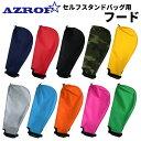 AZROF単品フード(セルフスタンドバッグ専用)【AZ-HD01】全10色マジックテープ取付 セルフスタンド クラブケースア…