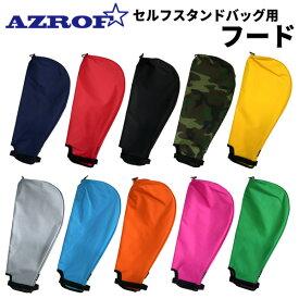 AZROF単品フード(セルフスタンドバッグ専用)【AZ-HD01】全10色マジックテープ取付 セルフスタンド クラブケースアズロフ アゾロフ ゴルフあす楽OK(平日のみ):※