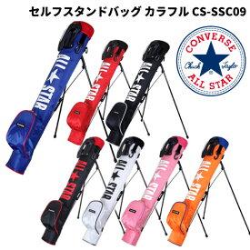 CONVERSE カラフル セルフスタンドバッグ CS-SSC09選べる7デザイン:※