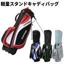 ■無地タイプ■Larougeスタンド式キャディバッグ 軽量8.5型 キャディーバッグゴルフバッグあす楽OK(平日のみ):【製造…