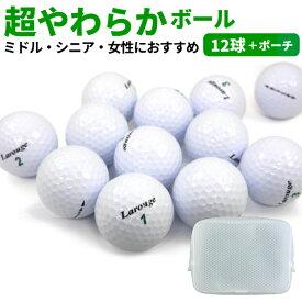 新感覚 超やわらか Larougeエクストラソフト35 ゴルフボール 新品12球(1ダース)+ポーチ付き 飛距離UPに期待! 高反発ドライバーにおすすめ あす楽OK(平日のみ):【製造直販ゴルフ屋】※