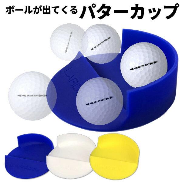 【メール便発送】Larouge シリコンパターカップパター練習グッズ ゴルフ練習 トレーニング用品ボールがたまらず効率的に練習できる! コンペ景品にも◎:【製造直販ゴルフ屋】※