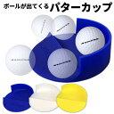 【メール便発送】Larouge シリコンパターカップパター練習グッズ ゴルフ練習 トレーニング用品ボールがたまらず効率的…