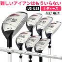 FLIT-BOX6 レディース ユーティリティ 女性用(U3/U5/U7/U9/U11/U13/U15)ゴルフクラブ :【製造直販ゴルフ屋】※