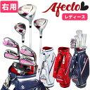 Afecto AFCB20-01L レディースゴルフセット 大人かわいいキャディバッグセット ゴルフクラブ8本+キャディバッグ ゴ…