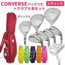 ※【女性用】PARIS レディースゴルフクラブセット8本組 CONVERSEキャディバッグ全6色 ゴルフ ビギナー 初心者 ゴルフデビューに!【宅配便発送】あす楽OK(平日のみ):
