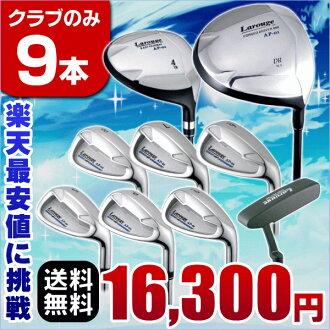 ※Only a bagless golf club sets a challenge ★ men golf club nine set (driver + fairway + iron set + putter) men's golf club to set Rakuten low: