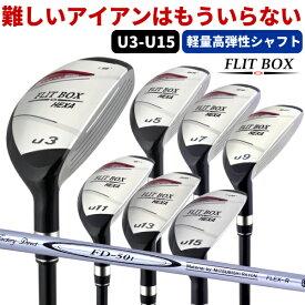 【FD-50:高弾性軽量シャフト】FLIT-BOX6ユーティリティー U3〜U15難しいアイアンにさようなら!ユーティリティで楽々♪ユーティリティ時代到来!:【製造直販ゴルフ屋】※